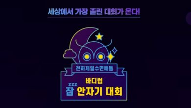 Photo of 바디럽, 이색 이벤트 '잠 안자기 대회' 개최