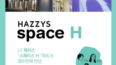 Photo of 헤지스, 심리상담 북토크 명동 스페이스 H에서 개최