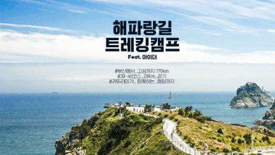 Photo of 아이더, '코리아둘레길 4500km-해파랑길 트레킹 캠프' 참가자 모집