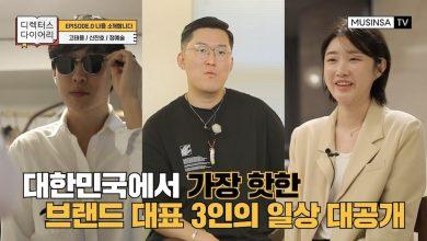 Photo of 무신사TV, 패션 예능 '디렉터스 다이어리' 공개