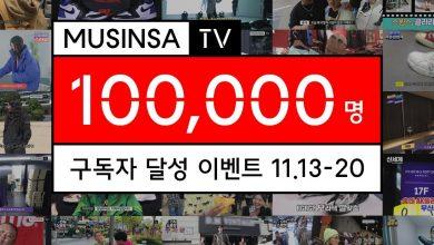 Photo of 무신사TV, 6개월 만에 10만명 돌파…이벤트 실시