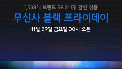 Photo of 무신사, 역대급 '2019 무신사 블랙 프라이데이' 개최