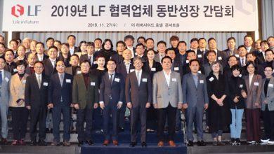 Photo of LF, 협력업체 동반성장 간담회 개최