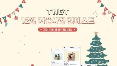 Photo of TNGT, '크리스마스 커플사진 컨테스트' 이벤트 진행