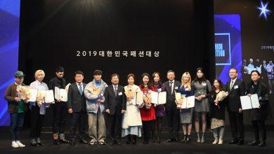 """Photo of """"패션산업 발전에 기여"""" 2019 대한민국패션대상 포상자 명단 공개"""