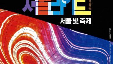 Photo of 서울 빛 축제, 2019 '서울라이트' 20일 DDP에서 개막