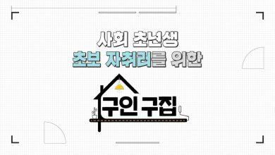 Photo of 블랭크코퍼레이션, 유튜브 예능 콘텐츠 '구인구집' 공개