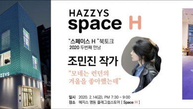 Photo of 헤지스, 작가 조민진과 명동 스페이스H 에서 북토크 개최