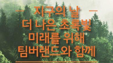 Photo of 팀버랜드, '지구의 날 50주년 기념' 캠페인 진행