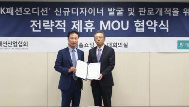 Photo of 한국패션산업협회, 현대홈쇼핑과  신진 디자이너 판로 개척