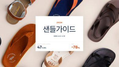 Photo of 29CM, 최대 78% 할인  '샌들가이드' 개최