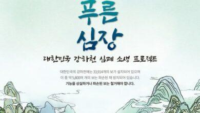Photo of 파타고니아, '푸른 심장 캠페인' 전개