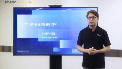 Photo of 아마존, 한국 셀러의 글로벌 진출을 위한 2021년 전략은?